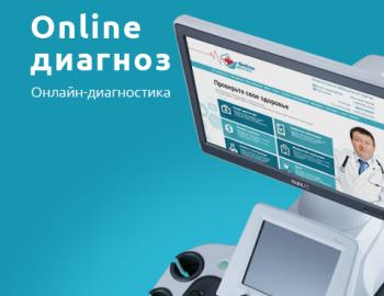 OnlineДиагноз