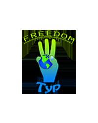 FREEDOM-тур - отзыв о работе с itb-company.