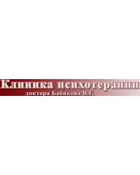 Клиника психотерапии доктора Бабикова В.Г. - отзыв о работе с itb-company.