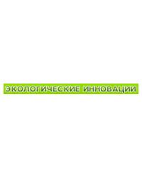 """ООО """"Экологические инновации"""" - отзыв о работе с itb-company."""