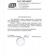 """ЗАО """"Мрамор"""""""