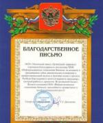 """ООО """"Молочный завод Лузинский"""""""