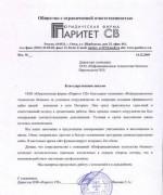ООО «Юридическая фирма «Паритет СВ»